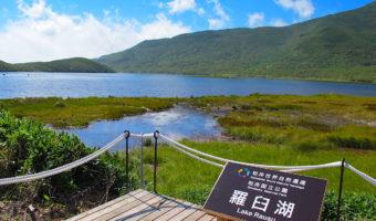 「北海道最後の秘境」といわれた羅臼湖へ!