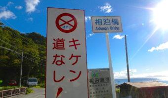 知床半島「キケン道なし!」の相泊へ